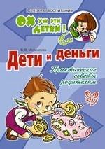 Ольга Владимировна Соколова. Дети и деньги