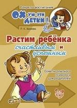 Ольга Владимировна Соколова. Растим ребенка счастливым и успешным