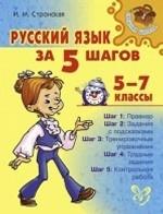 Русский язык за 5 шагов 5-7кл
