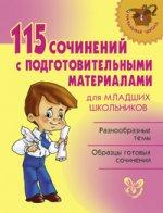 115 сочинений с подгот. материалами для младших шк
