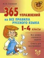 365 упражнений на все правила русского языка.1-4кл
