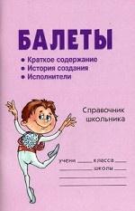 Балеты. Справочник школьника