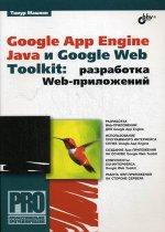 Тимур Машнин. Google App Engine Java и Google Web Toolkit. Разработка Web-приложений