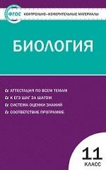 Книга Контрольно измерительные материалы Биология класс ФГОС  Контрольно измерительные материалы Биология 11 класс ФГОС