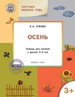 Изучаем времена года. Осень. Тетрадь для занятий с детьми 3-4 лет. ФГОС