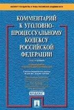 Комментарий к УПК РФ (постатейный).-9-е изд