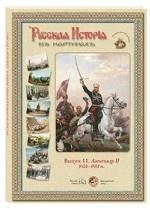 Русская история в картинах. Выпуск 11: Александр II. 1855–1881 гг