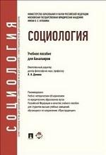 Социология.Уч.пос. для бакалавров