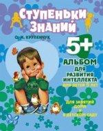 Альбом для развития интеллекта для детей 5 лет