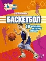 Баскетбол.10 вопросов детскому тренеру
