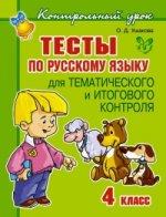 Тесты по русскому языку для тематического и итогового контроля. 4 кл
