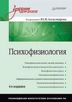 Психофизиология: Учебник для вузов. 4-е изд