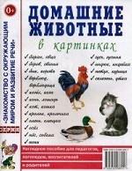 Домашние животные в картинах. Наглядное пособие для педагогов, логопедов, воспитателей и родителей