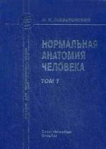 Нормальная анатомия человека т.1 Издание 8