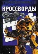 Скачать Сборник кроссвордов К N 1319  Трансформеры 3 бесплатно