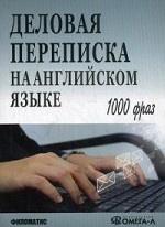 Деловая переписка на англ. языке. 1000 фраз