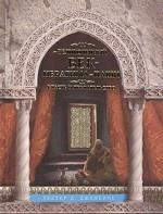 Великолепный век Ибрагима-паши. Власть и предательство