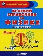 Краткий справочник по физике. 2-е изд