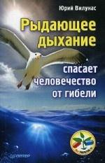Обложка книги Рыдающее дыхание спасает человечество от гибели
