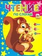 Чтение по слогам /  Мельников И.В