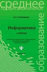 Информатика. Учебник