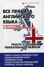 Все правила английского языка в доступной и занимательной форме