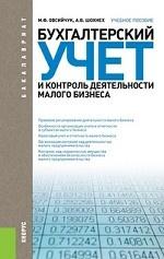 Бухгалтерский учет и контроль деятельности малого бизнеса (для бакалавров). Учебное пособие(изд:2)
