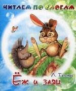 ЧПС Еж и заяц