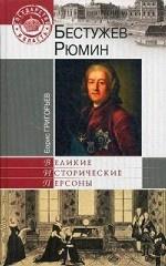 Бестужев-Рюмин