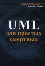 UML для простых смертных