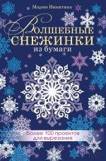 Никитина М.. Волшебные снежинки из бумаги. Более 100 проектов для вырезания / Никитина М 150x228