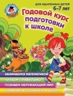 Годовой курс подготовки к школе. Для одаренных детей 6-7 лет