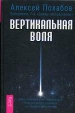 Л. В. Тихомирова. Вертикальная воля
