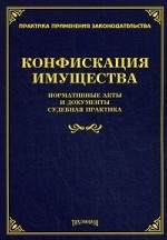 Л. В. Тихомирова. Конфискация имущества. Нормативные акты и документы, судебная практика