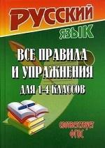 Русский язык. 1-4 класс. Все правила и упражнения