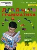 Логопедическая грамматика для малышей. Пособие для занятий с детьми 6-8 лет