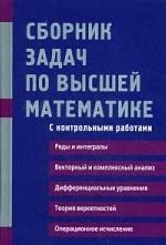 Сборник задач по высшей математике. С контрольными работами. 2 курс. Учебное пособие