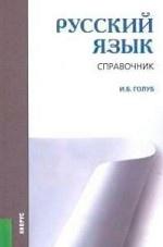 Русский язык.Справочник