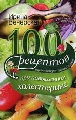 100 рецептов при повышенном холестерине. -Вкусно, -полезно, душевно, целебно