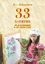 33 занятия по рисованию в детском саду