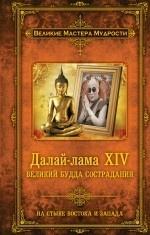 Скачать Далай-лама XIV. Великий Будда Сострадания бесплатно