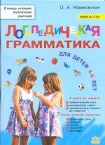 Логопедическая грамматика для малышей 4-6 лет