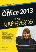Microsoft Office 2013 для чайников