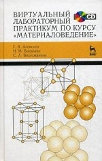Виртуальный лабораторный практикум по курсу «Материаловедение» + CD