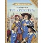 Три мушкетера