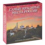 Календарь настольный (на спирали). Самые красивые места России