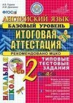 ЕГЭ Англ. яз 2кл Базовый [ТТЗ]+CD ЦЭС