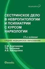 Сестринское дело в невропатологии и психиатрии с курсом наркологии. Учебное пособие
