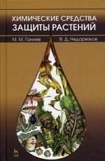 Химические средства защиты растений. Учебное пособие, 2-е изд., перераб. и доп.