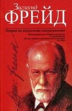 Очерки по психологии сексуальности (3-е изд.)
